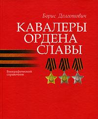 кавалеры ордена