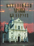 католич. храмы