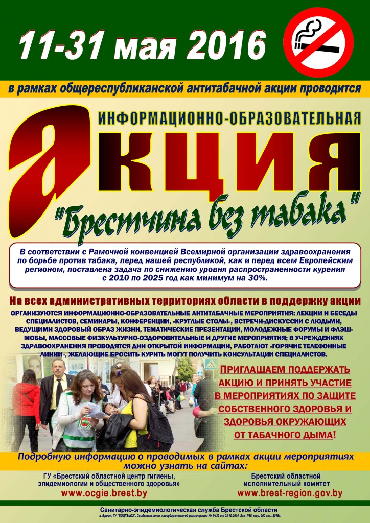 БРЕСТЧИНА ПРОТИВ ТАБАКА-2016 Афиша