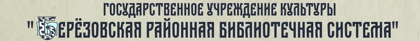 Березовская районная библиотечная система